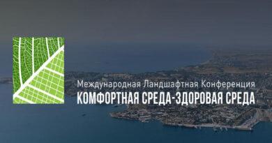 Международная конференция «Комфортная среда – здоровая среда»